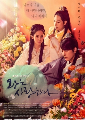 image of drama The King Loves (2017) [KDRAMA]